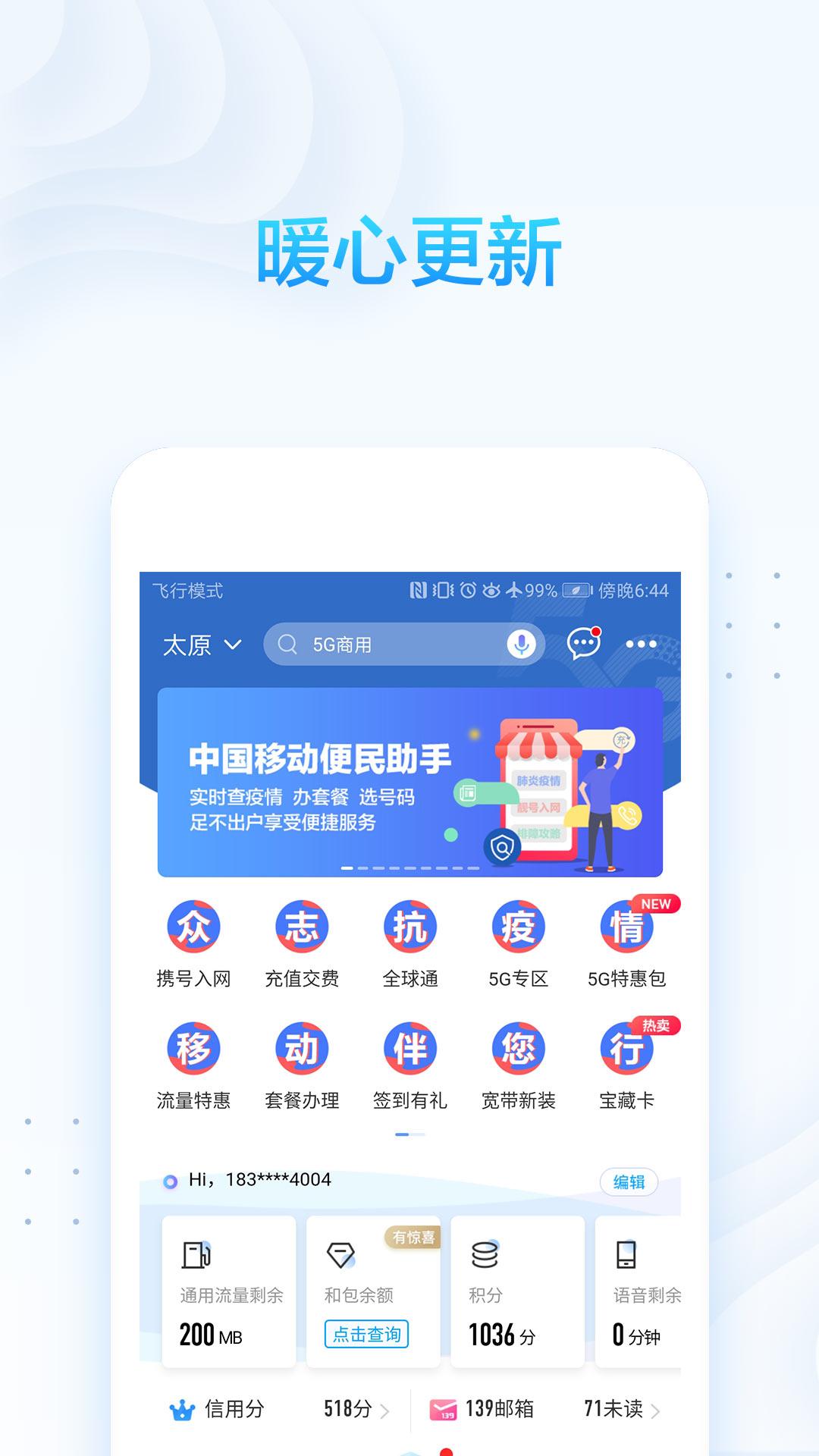 中国移动官方商城_中国移动免费下载_华为应用市场 中国移动安卓版(6.1.5)下载