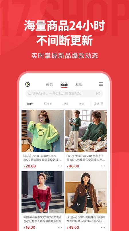 广州十三行到沙河_17货源免费下载_华为应用市场 17货源安卓版(6.1.1)下载