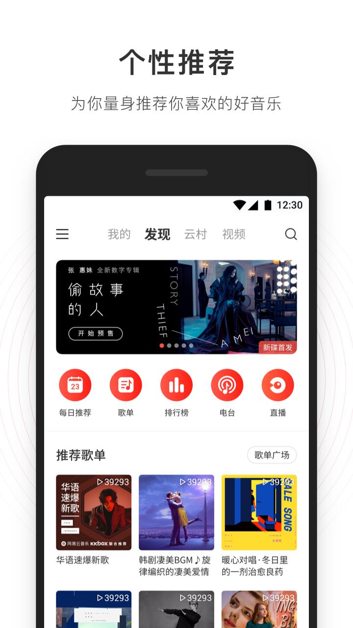 网易 云 音乐 破解 版 2019