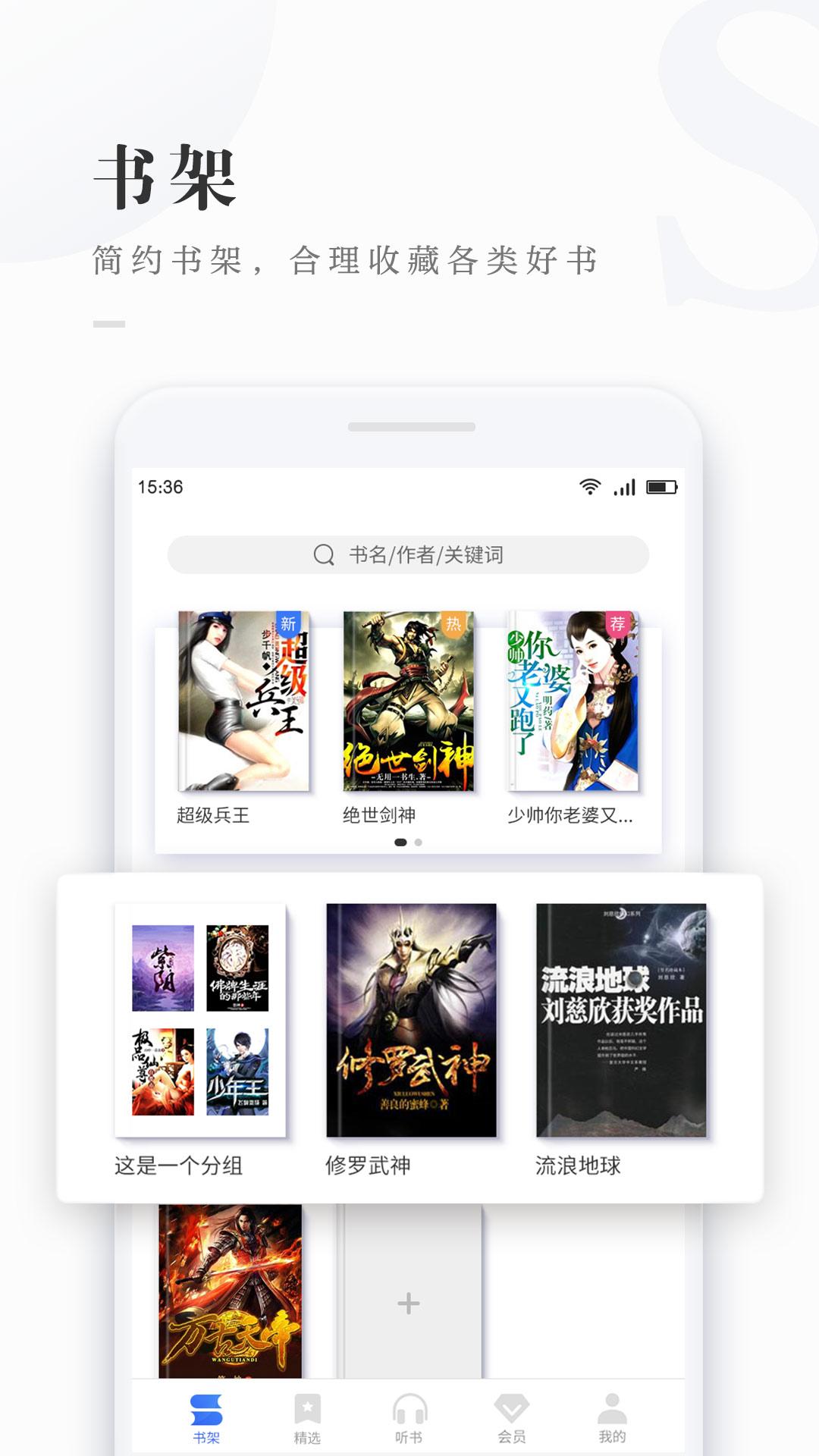 超级兵王在都市下载_免费看书吧免费下载_华为应用市场 免费看书吧安卓版(6.3.4)下载