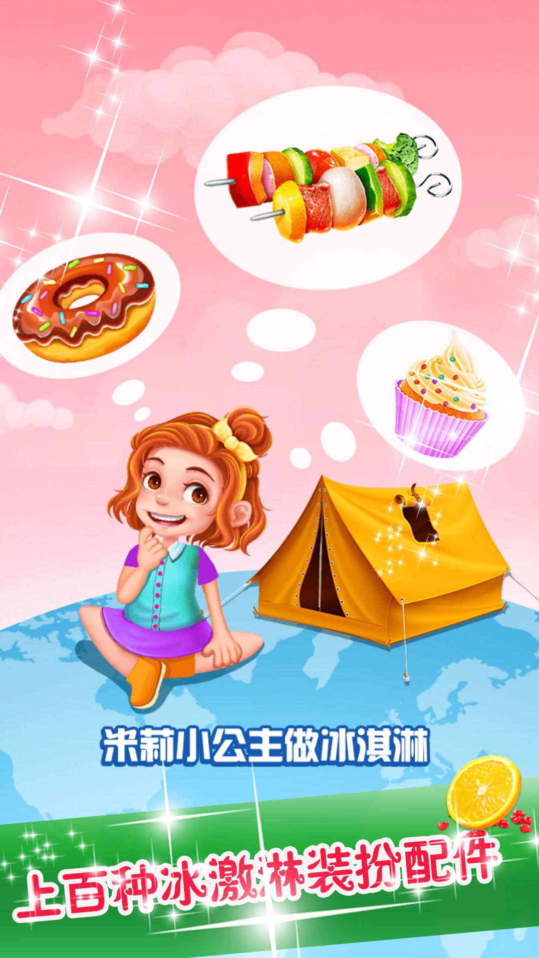 米莉小公主做冰淇淋|米莉小公主做冰淇淋精简版下载 3.8 - (图2)