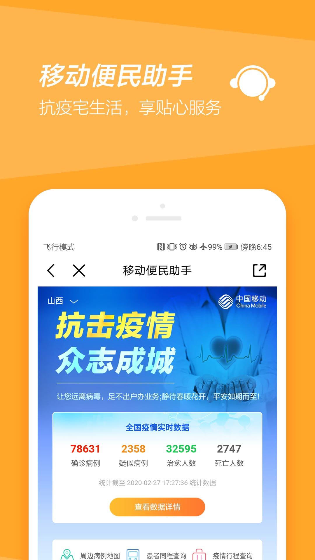 中国移动官方商城_中国移动免费下载_华为应用市场 中国移动安卓版(6.2.0)下载