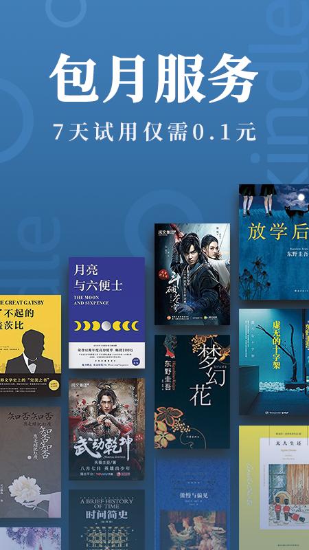 kindle 中文 版