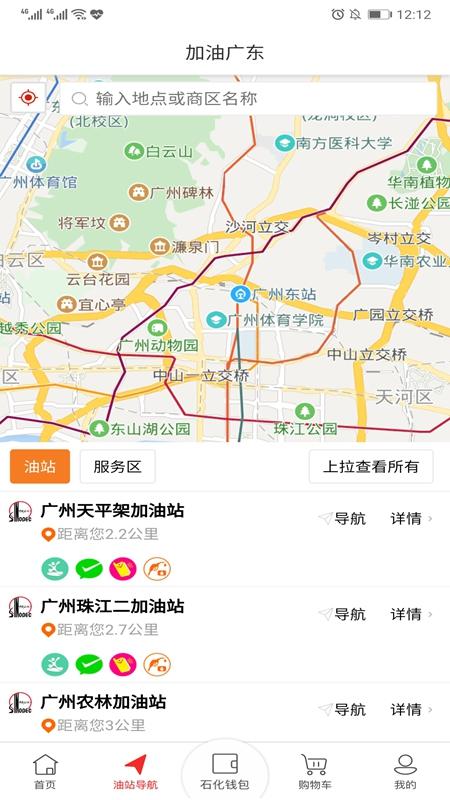 广东中国石化加油卡_加油广东免费下载_华为应用市场|加油广东安卓版(5.3.5)下载