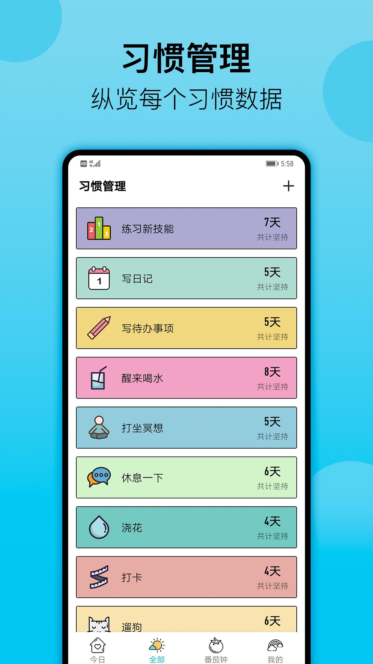 生活日记_日常习惯打卡免费下载_华为应用市场|日常习惯打卡安卓版(3.37)下载