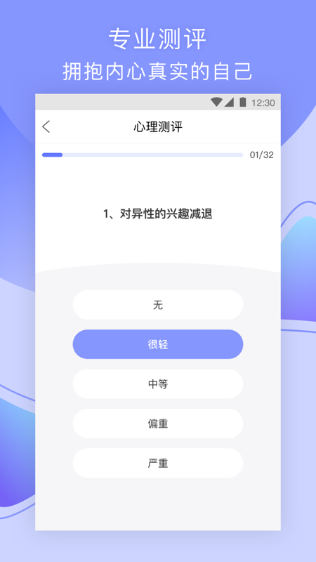 scl90自评量表_趣鸭免费下载_华为应用市场|趣鸭安卓版(1.3.9)下载