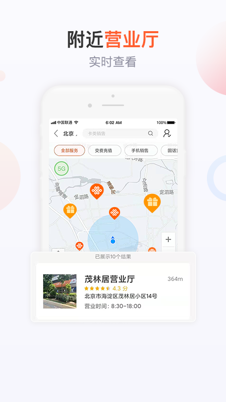 中国联通流量套餐_手机营业厅免费下载_华为应用市场|手机营业厅安卓版(7.1)下载