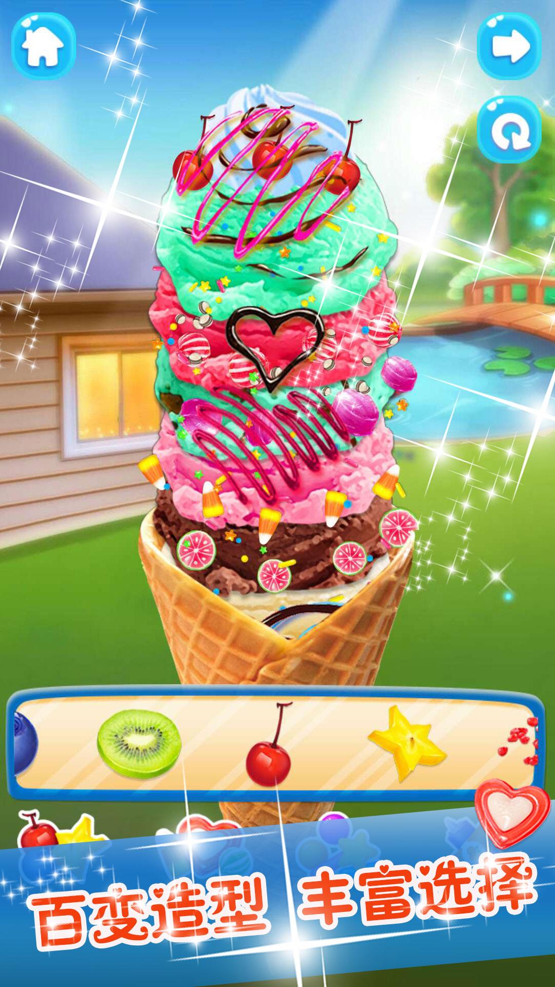 米莉小公主做冰淇淋|米莉小公主做冰淇淋精简版下载 3.8 - (图3)
