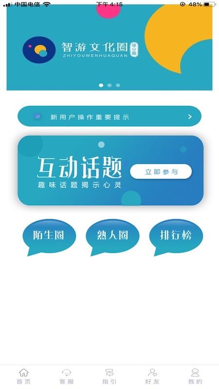智游文化圈下载_智游文化圈1.7.4高级版下载 - (图3)