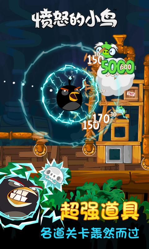 游戏愤怒的小鸟_愤怒的小鸟免费下载_华为应用市场|愤怒的小鸟安卓版(6.2.3)下载