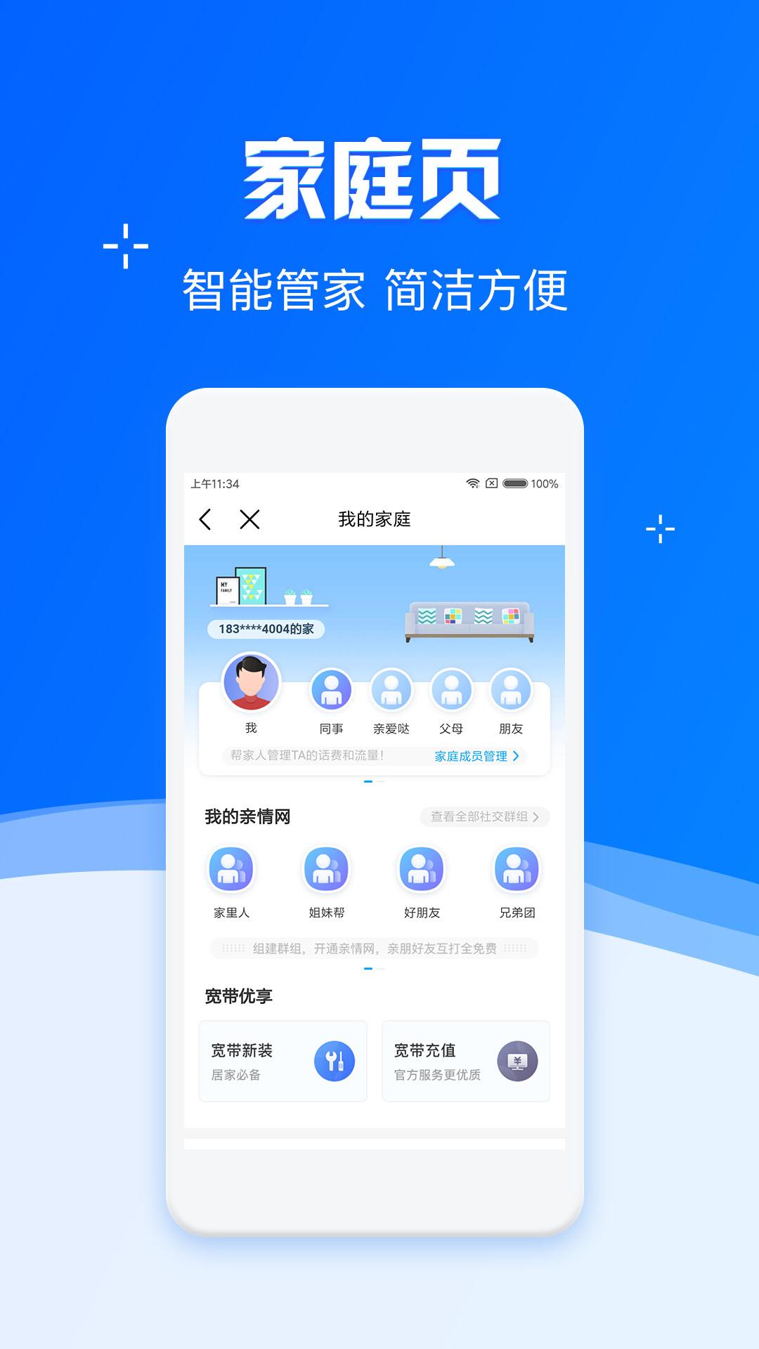 中国移动官方商城_中国移动免费下载_华为应用市场 中国移动安卓版(5.8.5)下载