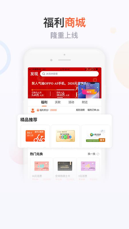 中国联通流量套餐_手机营业厅免费下载_华为应用市场|手机营业厅安卓版(7.3.2)下载
