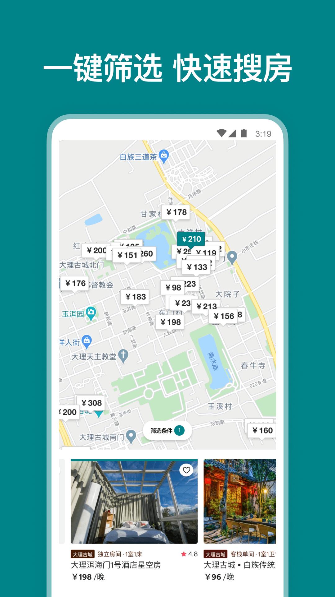 杭州短租_爱彼迎免费下载_华为应用市场|爱彼迎安卓版(20.19.2.china)下载
