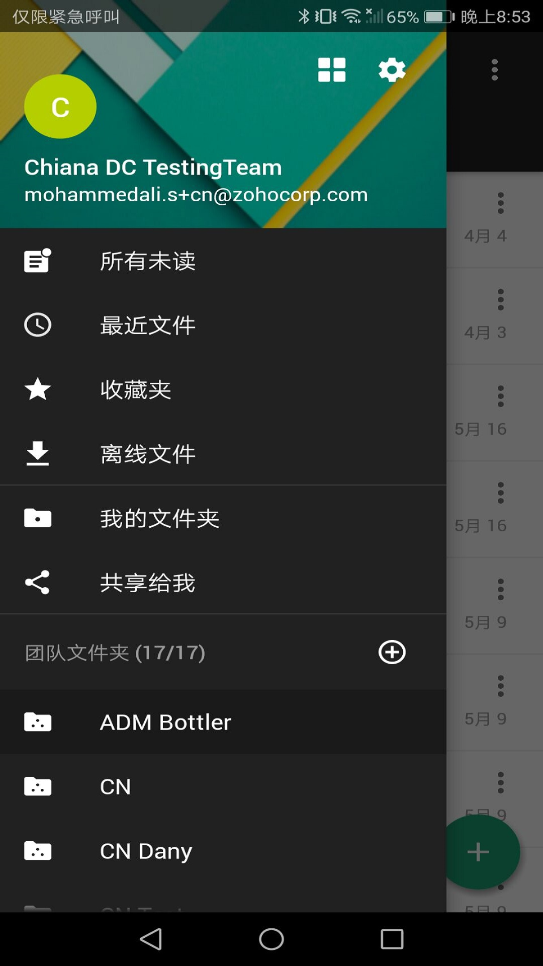 zoho 中文 版