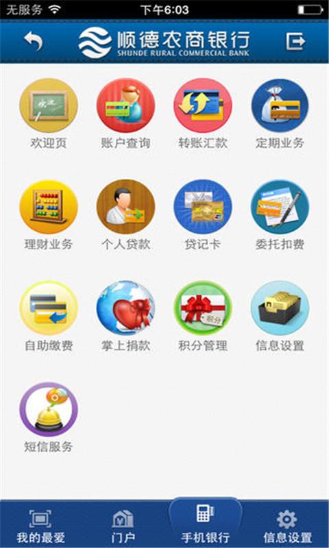 佛山顺德农商_顺德农商银行免费下载_华为应用市场 顺德农商银行安卓版(6.7)下载