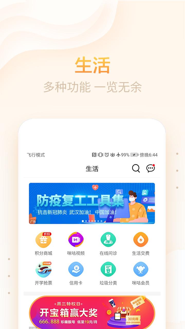 中国移动官方商城_中国移动免费下载_华为应用市场 中国移动安卓版(6.1.0)下载