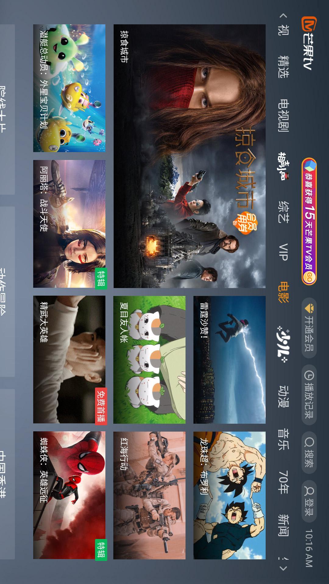 芒果台tv下载_芒果TV免费下载_华为应用市场|芒果TV安卓版(5.10.103.398.3.HWPAD_TVAPP.0 ...