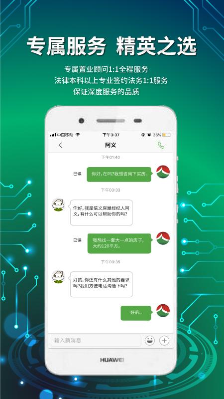 杺$'ya�9��_信义e家免费下载_华为应用市场 信义e家安卓版(6.4.9)下载
