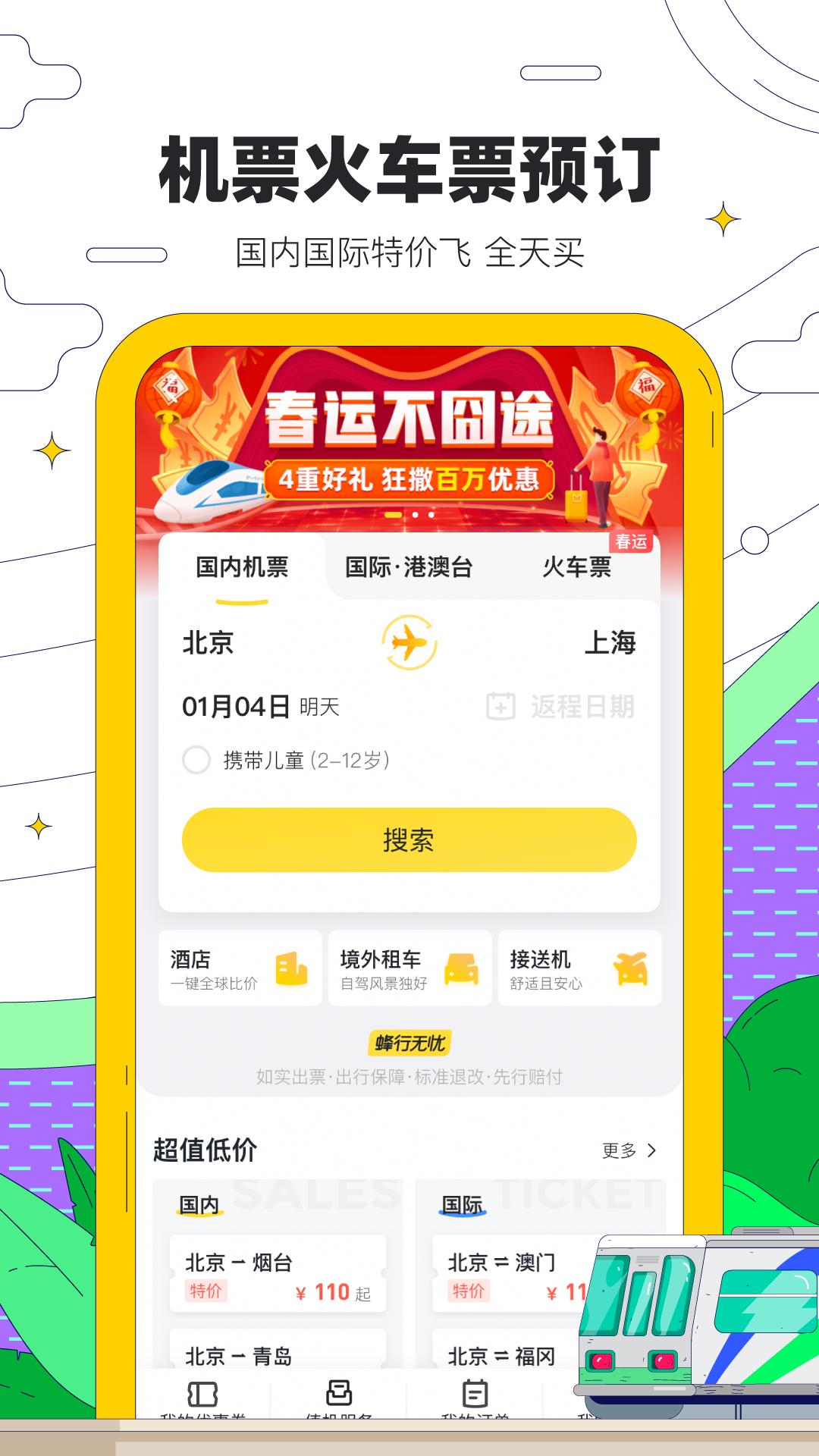 推 特 app 中文 版