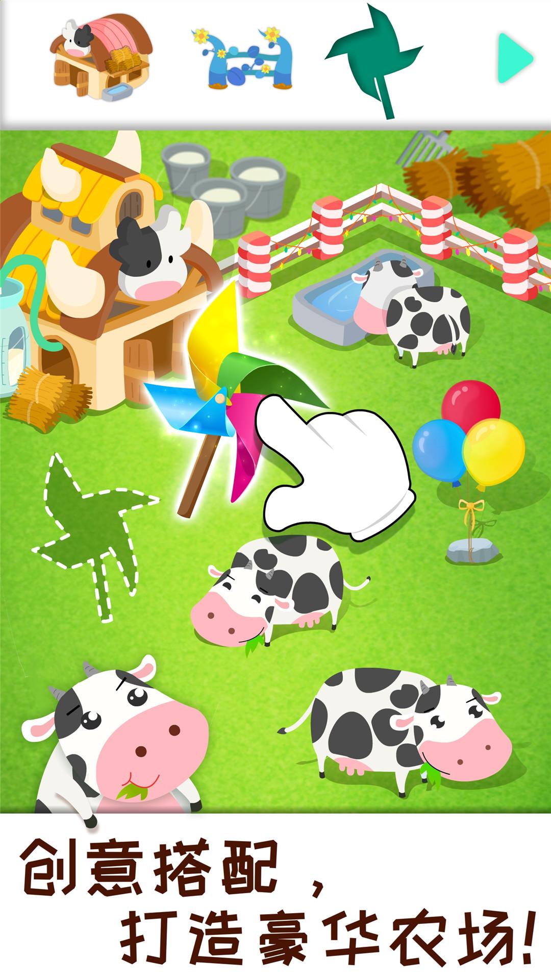 奇妙农场_奇妙农场-儿童早教免费下载_华为应用市场|奇妙农场-儿童早教安 ...