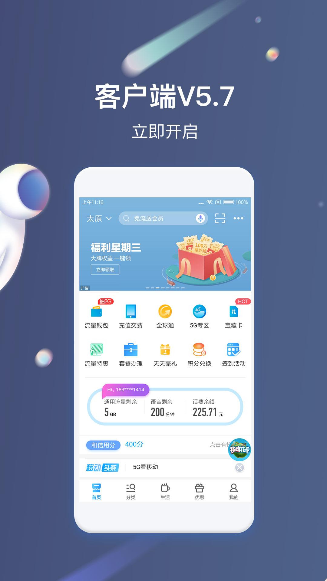 中国移动官方商城_中国移动免费下载_华为应用市场 中国移动安卓版(5.7.0)下载